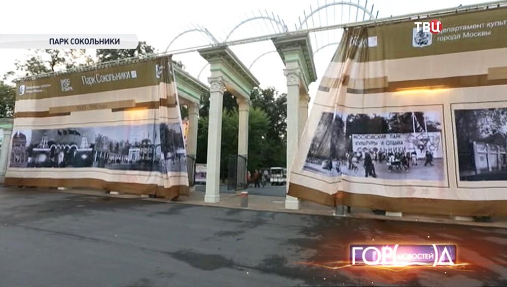 """Вход в парк """"Сокольники"""""""