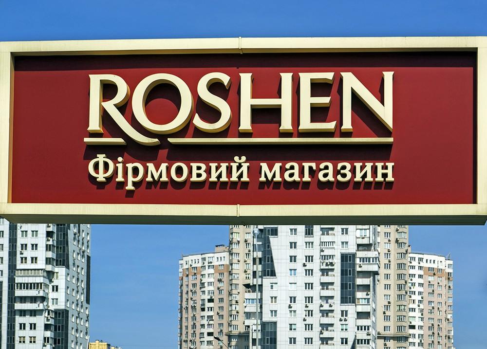Магазин кондитерской фабрики ROSHEN