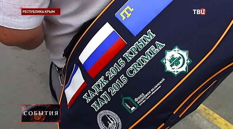 Хадж 2015 Крым