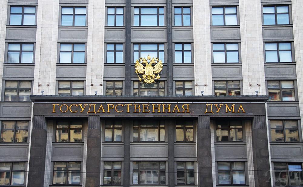 Здание Госдумы России