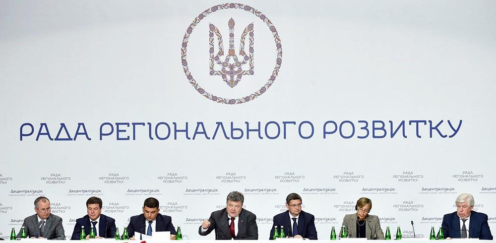 Совет регионального развития Украины