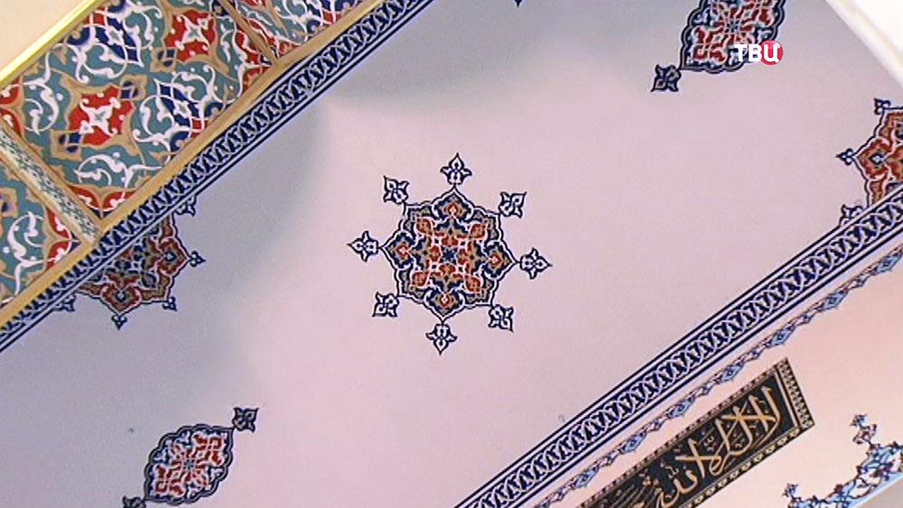 Роспись Московской Соборной мечети