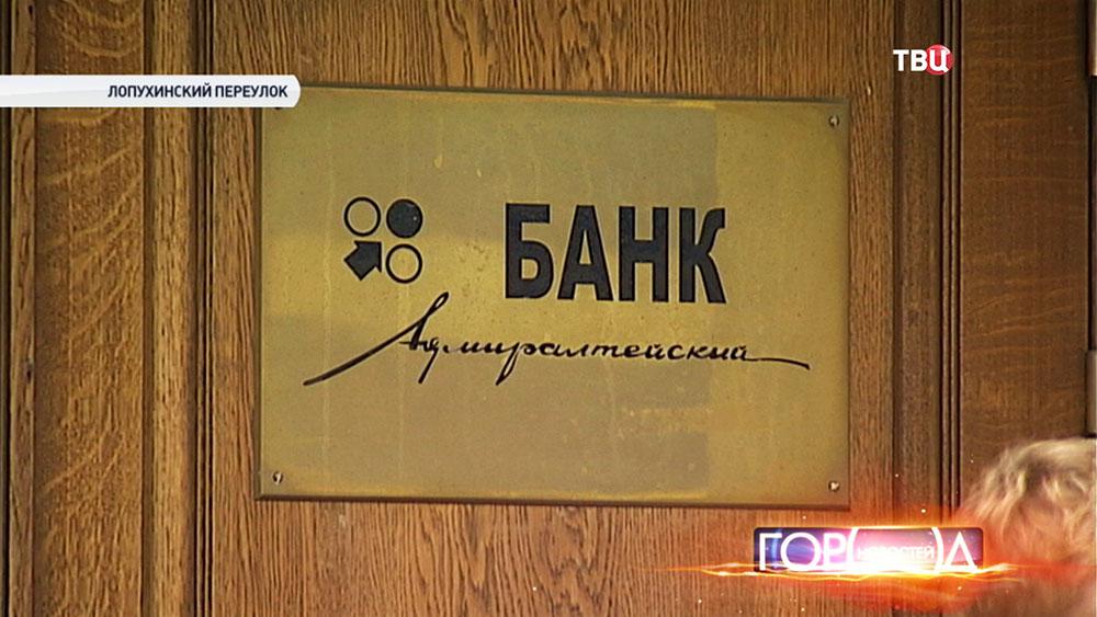 """Адмиралтейский"""" банк"""