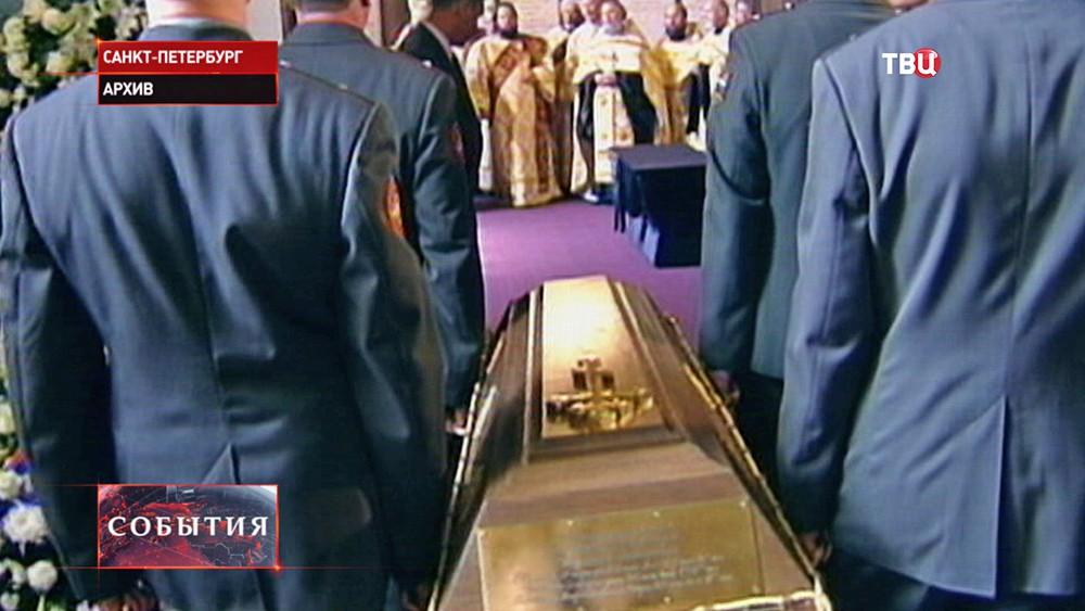 Перезахоронение останков царской семьи Романовых