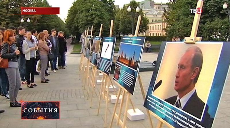 """Выставка """"По следам мировой демократии"""""""