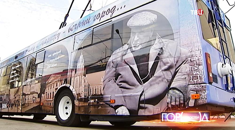 "Троллейбус маршрута ""Б"""