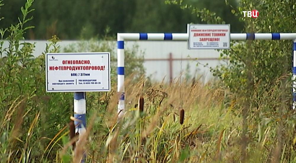 Предупредительная табличка с указателем нефтепровода