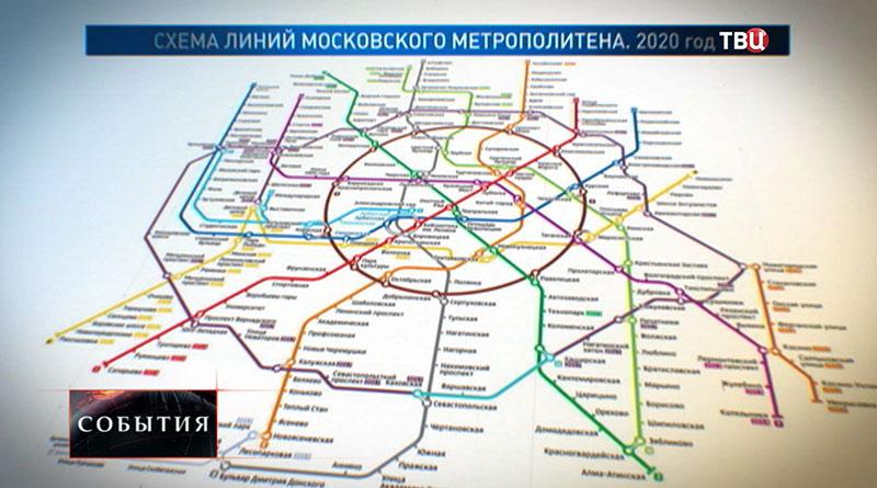 Схема метро 2020 года