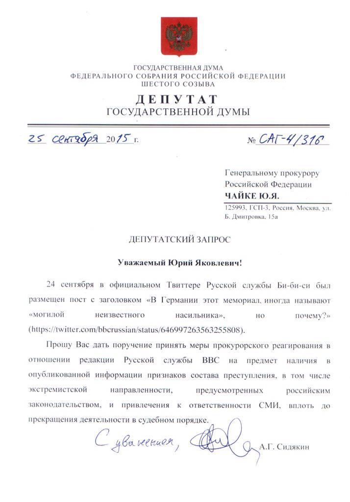 Депутатский запрос в Генпрокуратуру от Александра Сидякина