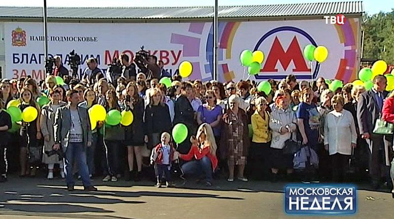 """Открытие станции метро """"Котельники"""""""