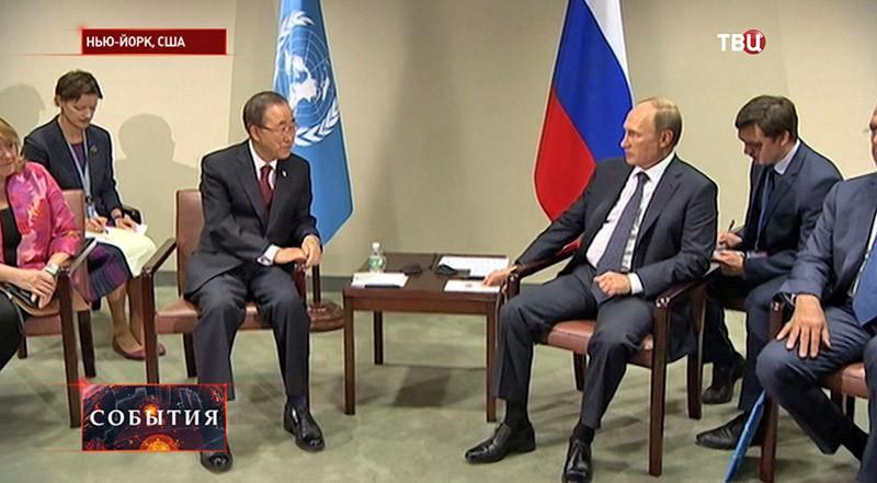 Генсек ООН Пан Ги Мун и президент России Владимир Путин