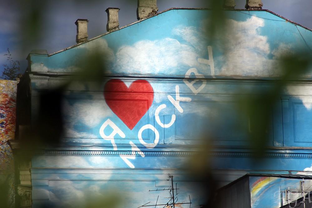 """Граффити - """"Я люблю Москву"""""""