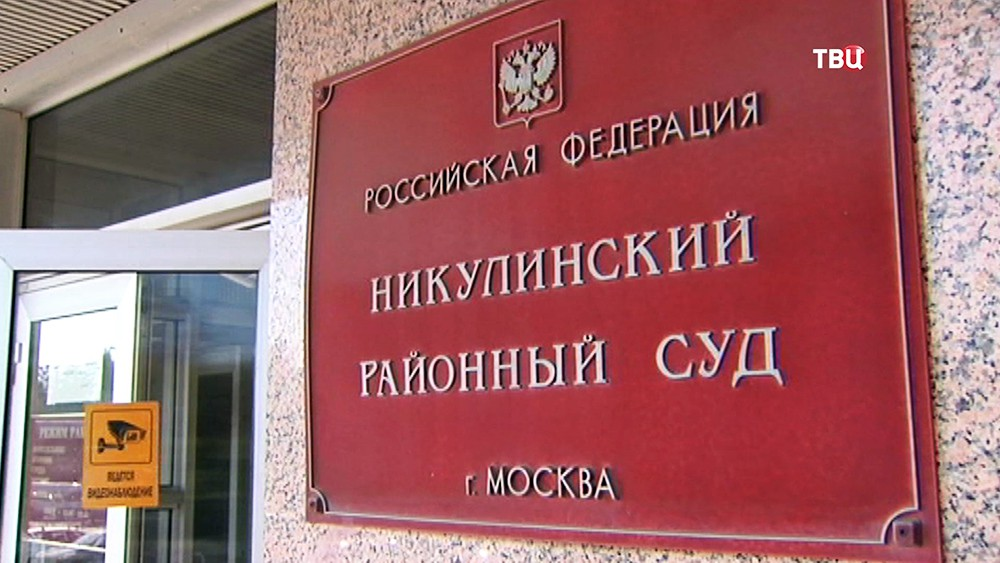 Никулинский суд Москвы