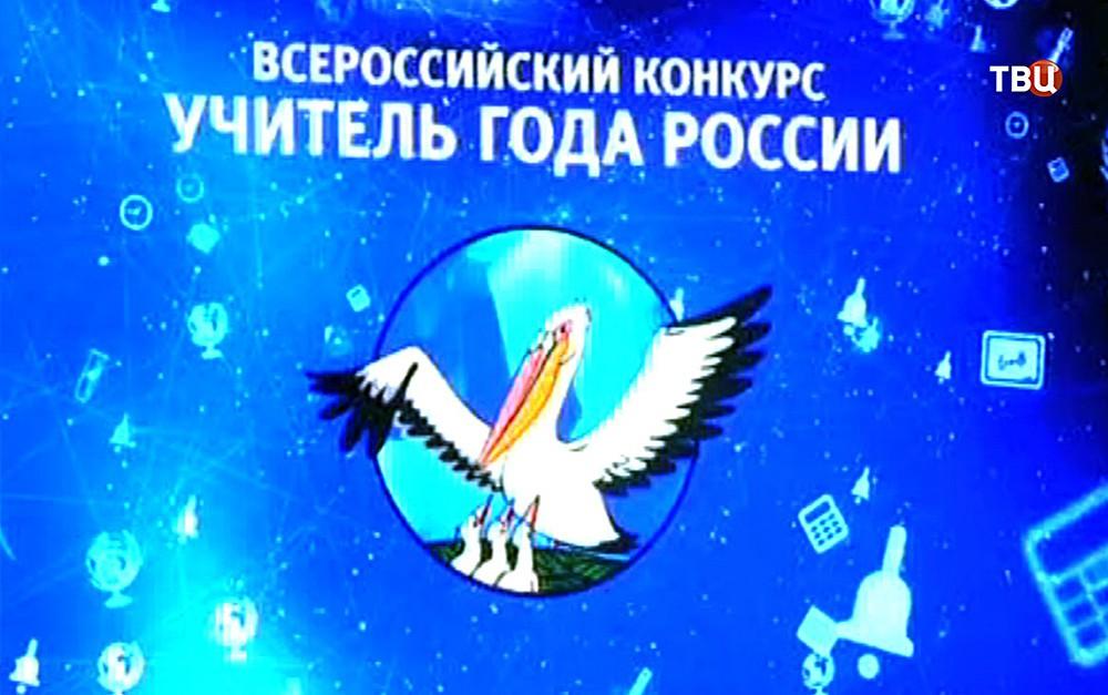 """Всероссийский конкурс """"Учитель года России"""""""