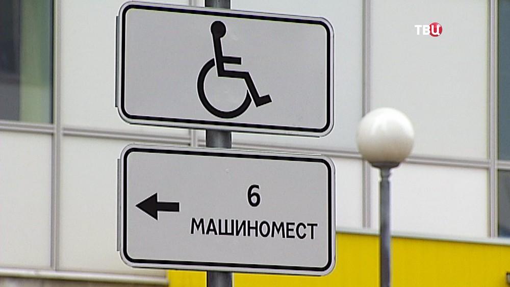 Парковочные места для инвалидов во дворе