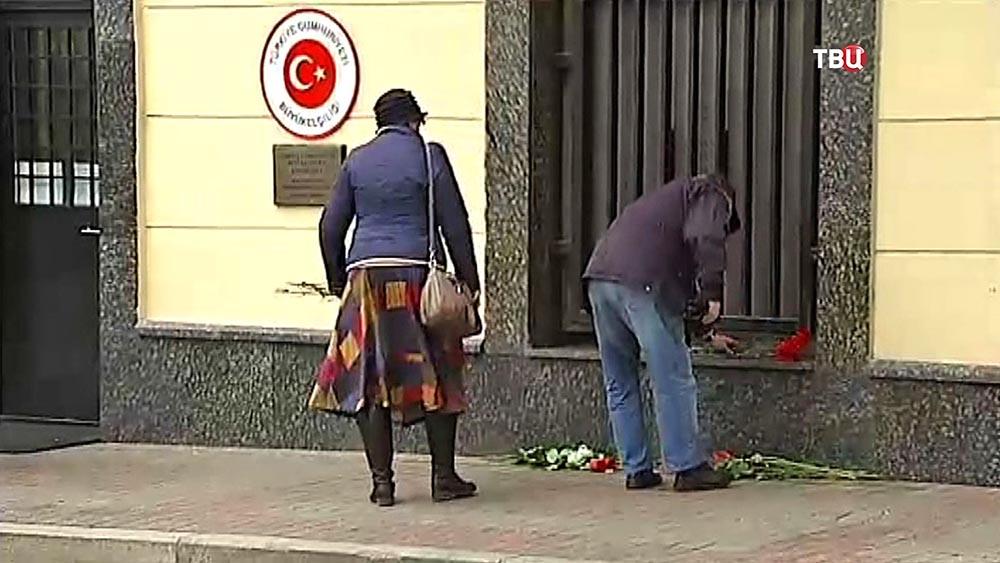 Люди возлагают цветы к посольству Турции в Москве