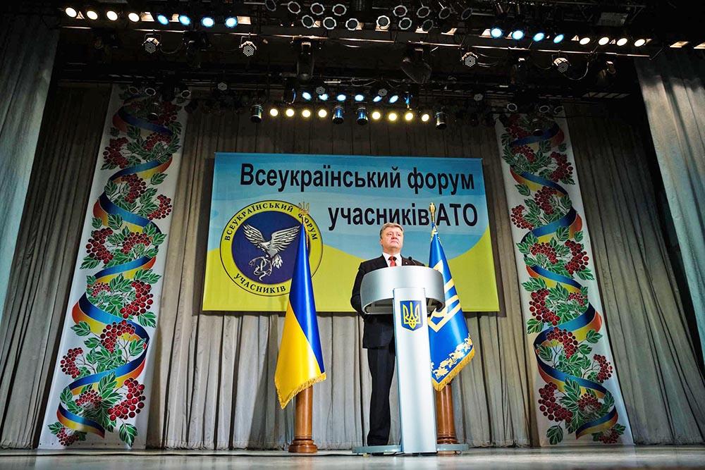 Президент Украины Пётр Порошенко на форуме участников АТО