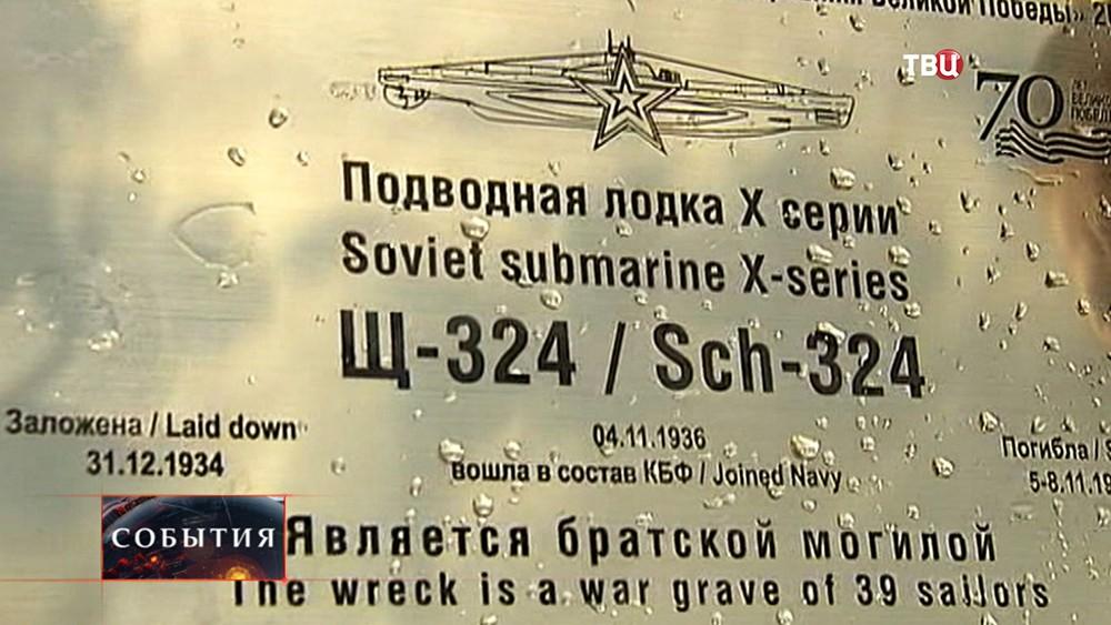 Мемориальная табличка посвящённая затонувшей советской субмарине Щ-324