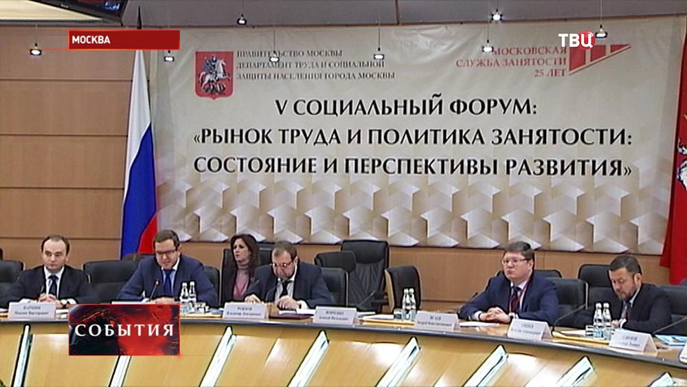Заседание Социального форума