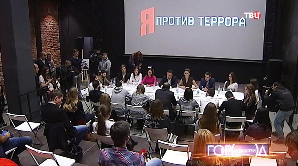 Студенты московских вузов обсудили проблемы войны в Сирии