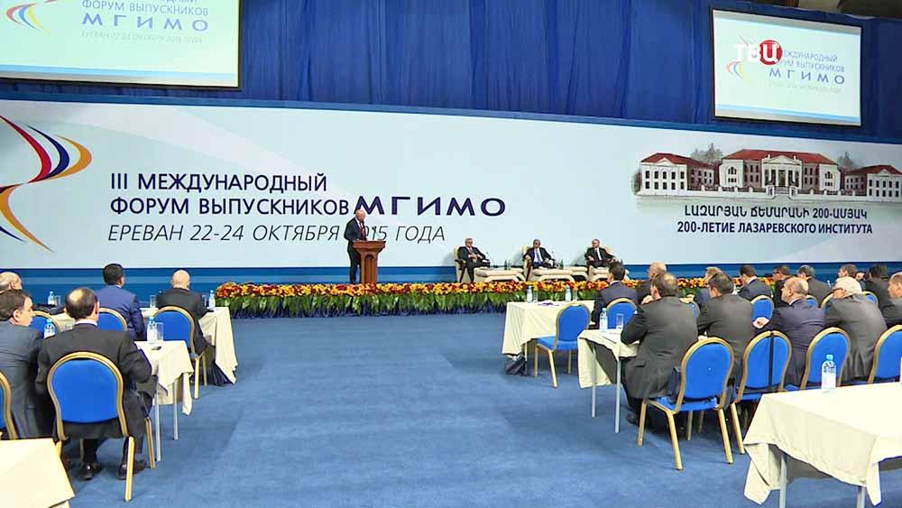 Форум выпускников МГИМО