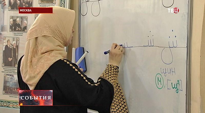 Мусульманское учебное заведение