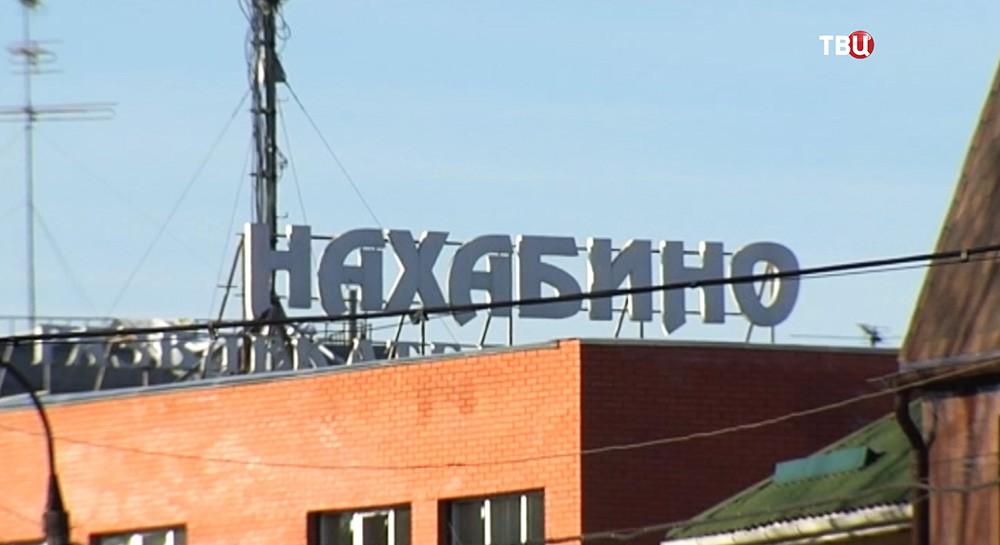 Поселок Нахабино