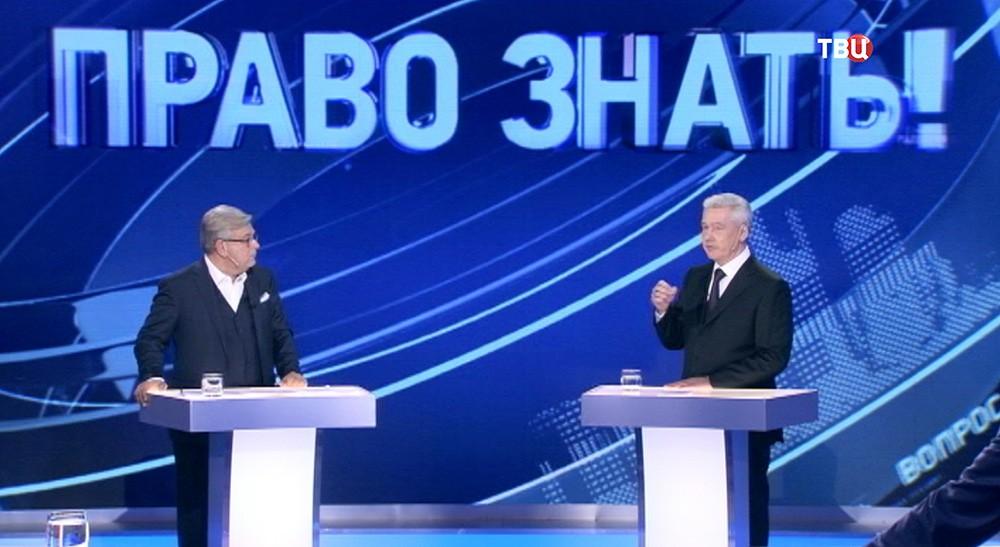 """Сергей Собянин, программа """"Право знать!"""""""