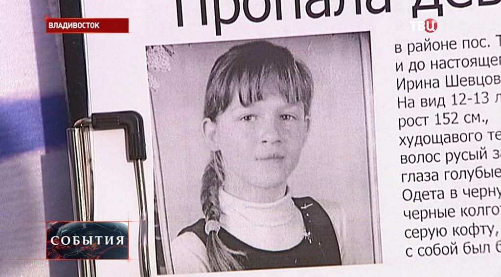 Поиск пропавшей девочки
