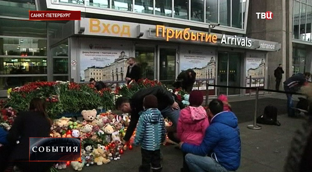 "Цветы, свечи и игрушки у входа в Аэропорт ""Пулково"""
