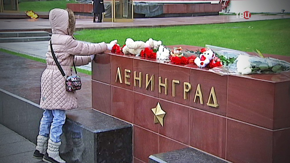 Возложение цветов к стеле Ленинграда в Александровском саду