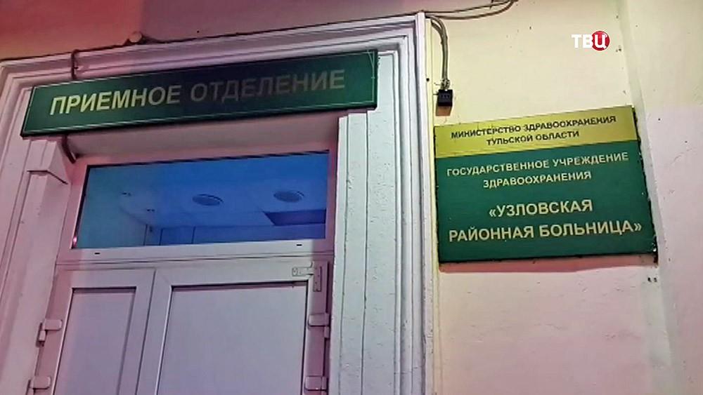 Приёмное отделение в Узловской районной больнице