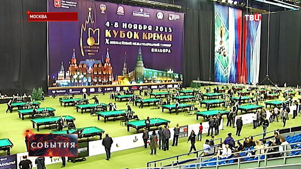 """Турнир по бильярду """"Кубок Кремля"""""""