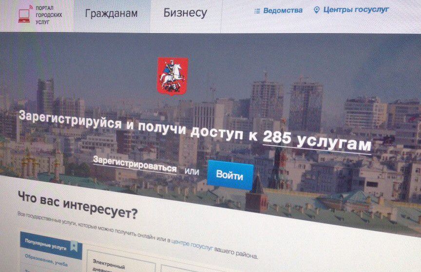 Портал государственных услуг города Москвы