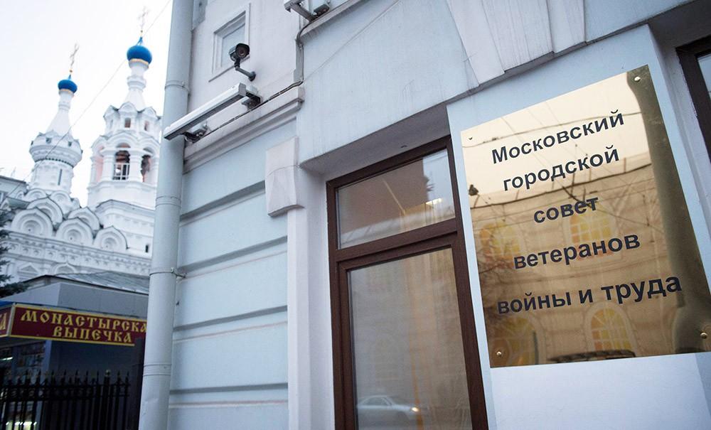 Московский совет ветеранов войны и труда