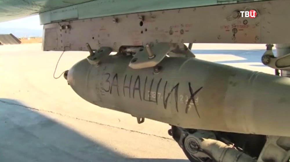 """Ракета с надписью """"За наших"""""""