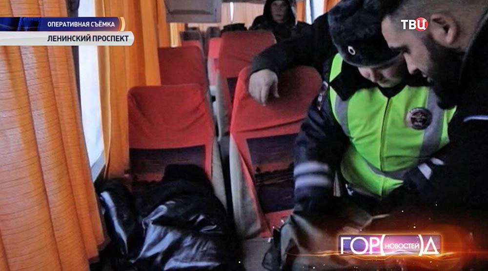Обыск автобуса