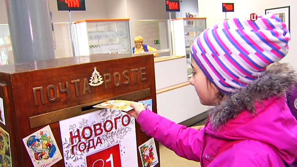 Почтовый ящик Деда Мороза