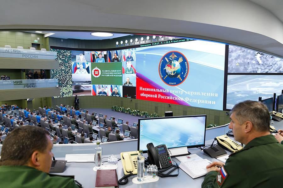 Национальный центр управления обороной Российской Федерации