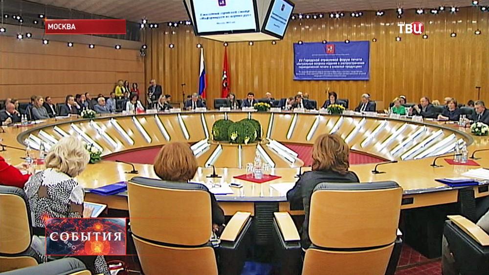 Форум издания и распространения печатной продукции в Москве
