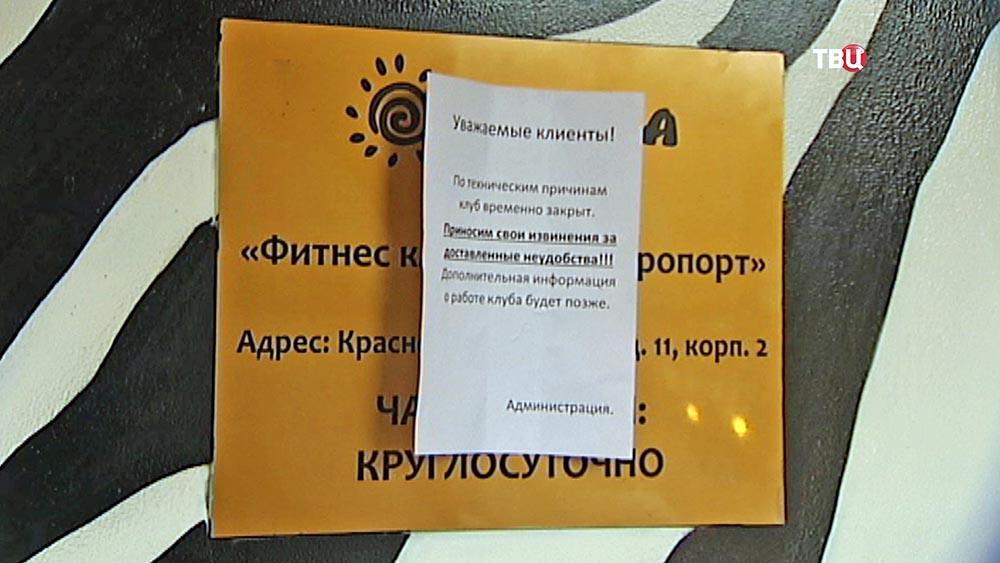 Объявление на входе в фитнес-центр на Красноармейской улице