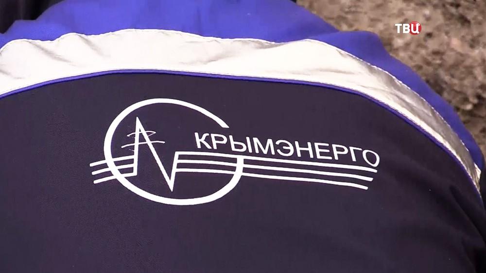 """Работа служащих """"Крымэнерго"""""""