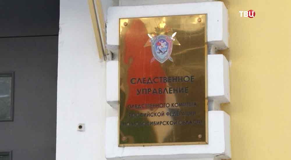 Следственное управление по Новосибирской области
