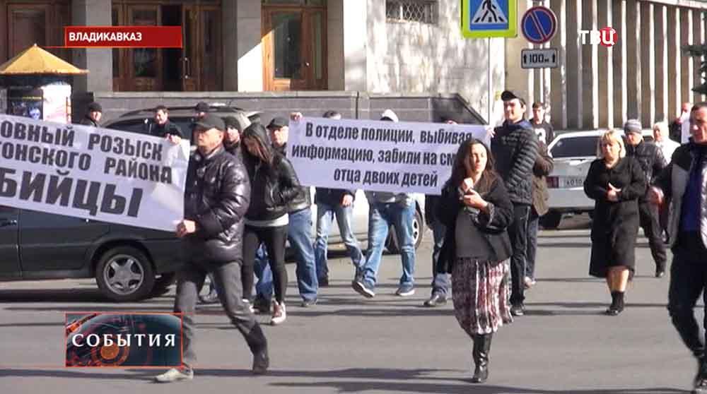 Пикет жителей Владикавказа у здания полиции