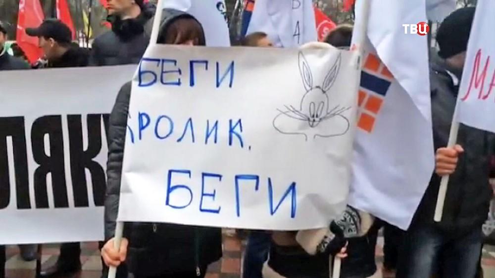 Митинг за отставку Арсения Яценюка