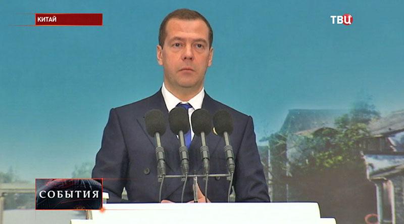 Глава российского правительства Дмитрий Медведев на конференции по управлению Интернетом