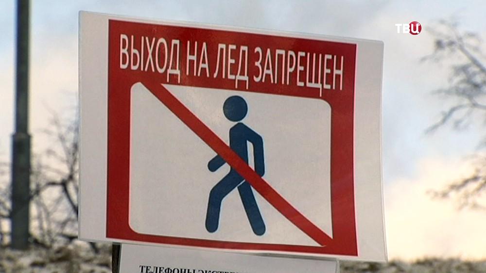 Знак запрета выхода на лёд
