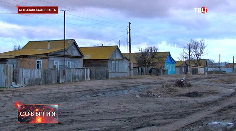 Деревня в Астраханской области