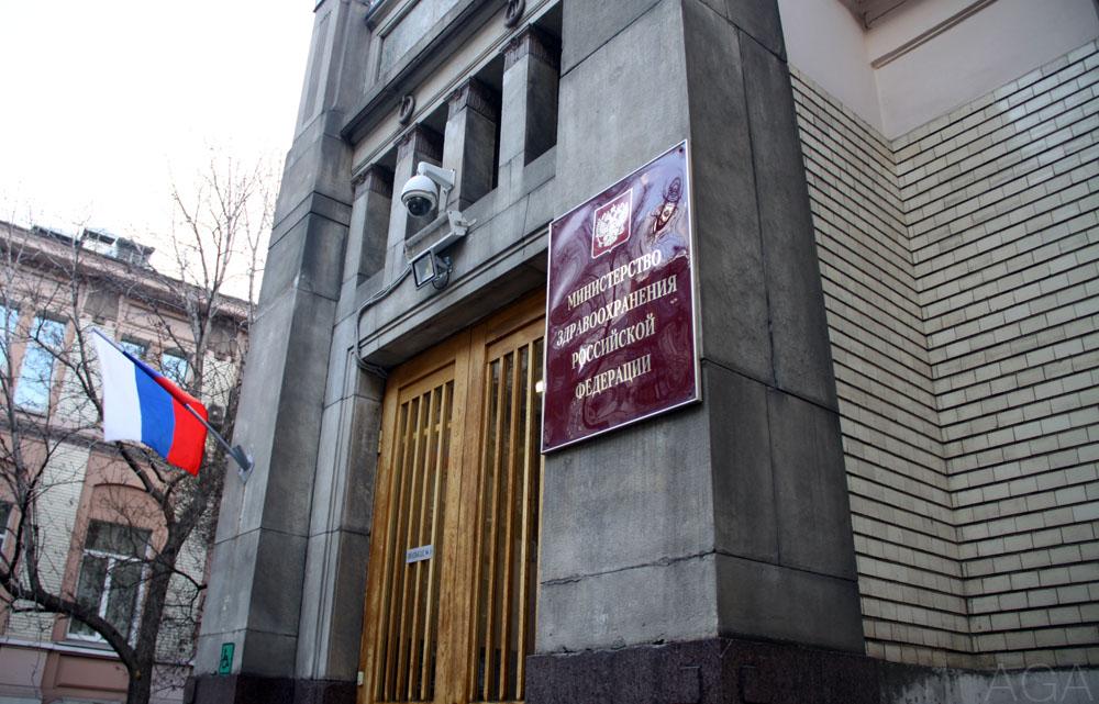 Министерство здравоохранения Российской Федерации (Минздрав РФ)