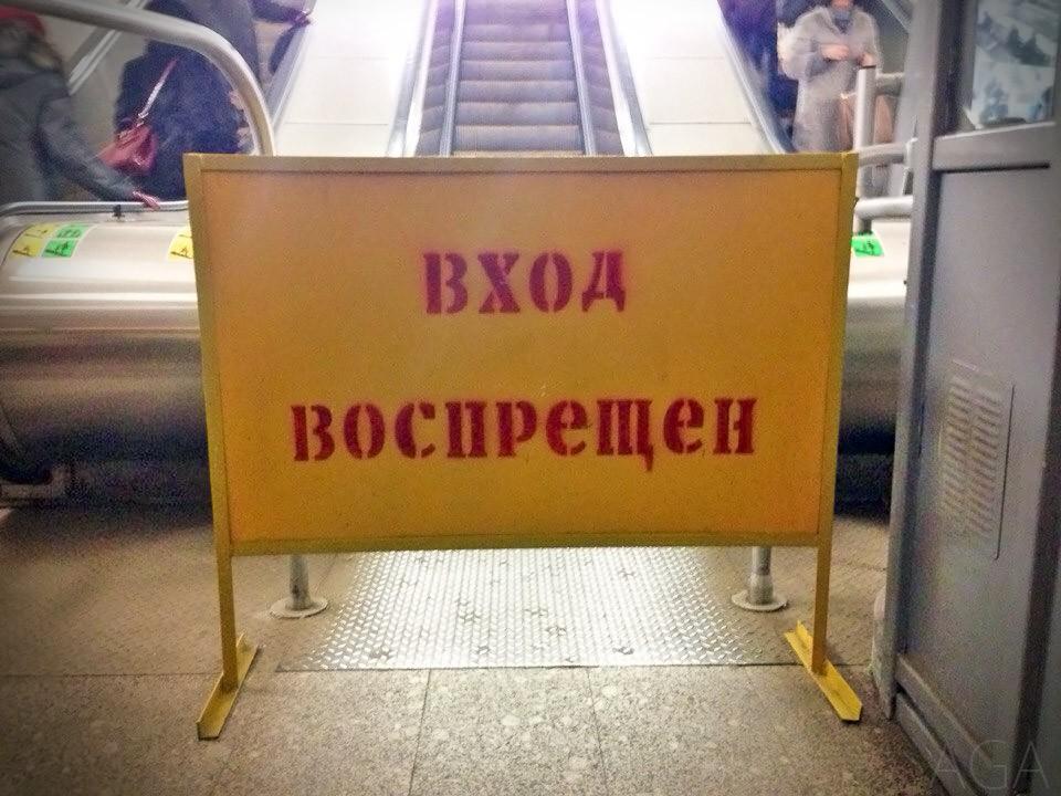 Закрыт вход на эскалатор в метро